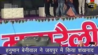 Download Hanuman Beniwal Party Announcement Video