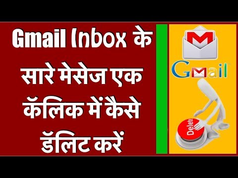 How To Delete All Gmail Messages At Once in Hindi Tutorial