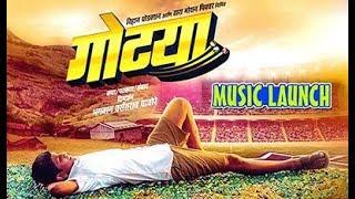 Gotya Marathi Movie Music Launch   गोट्या सिनेमाचं म्युझिक लॉन्च   Chillx Marathi