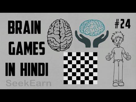 #24 [HINDI] | Brain Games in Hindi | Improve your Brain Power