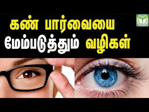 How To Improve Your Eyesight Naturally - Tamil Health Tips
