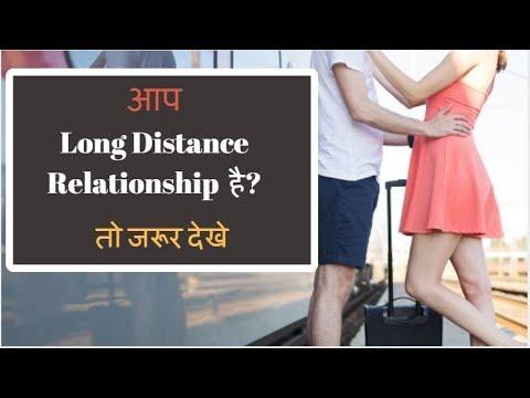 4 Best Tips For  Long Distance Relationship Hindi | आपका प्यार आपसे अलग रेहता है तो जरूर देखे