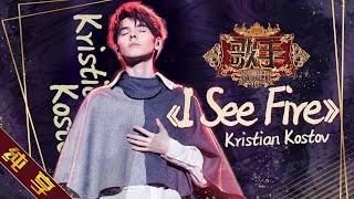 【纯享版】kristian-kostov《i-see-fire》《歌手2019》第7期 Singer 2019 Ep7【湖南卫视官方hd】
