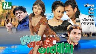 Bangla Full Movie: Chotto Ektu Bhalobasa -  Riaz, Purnima ,Amit HAsan, Shimla | NTV Bangla Movie