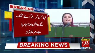 Maryam Nawaz Addressing to PMLN social media convention in Sialkot - 13 April 2018 - 92NewsHDPlus