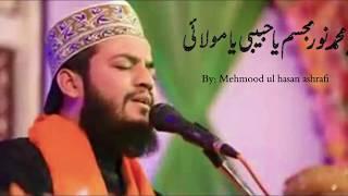 Ya Muhammad Noor e Mujassam Naat by Mehmood ul hasan ashrafi