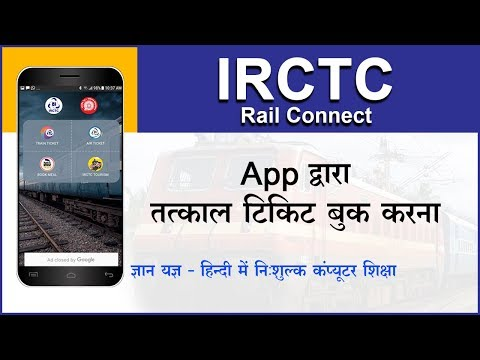 How to book confirmed tatkal ticket using  IRCTC App in few seconds? (Hindi)