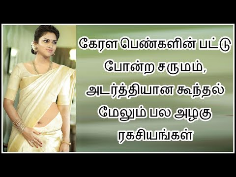 Fair And Beauty Secret of Kerala Girls How to get Fair Skin And Long Hair Tips In Tamil