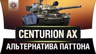 Centurion Action X Centurion Ax