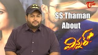 Music Director Thaman Interview about Winner Movie || Sai Dharam Tej, Rakul Preet