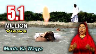 मुर्दे का वाक़्या__Murde Ka Waqya || Sanjo Baghel || Sawane - Hayat Hazrat Waris - E - Paak