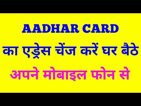 mobile se aadhar card ka address kaise change kare