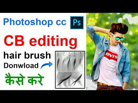 how to download & install cb editing hair brush in adobe photoshop cc 2018 [ Hindi ]