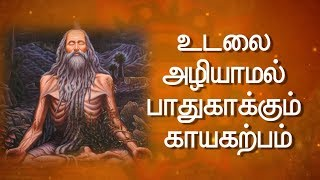 Secrets Of Atomic Waste   Navabasanam 02   Dr Muthukrishnan ( Tamil