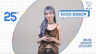 [Mnet] 25 Mnet x #러블리즈 #류수정