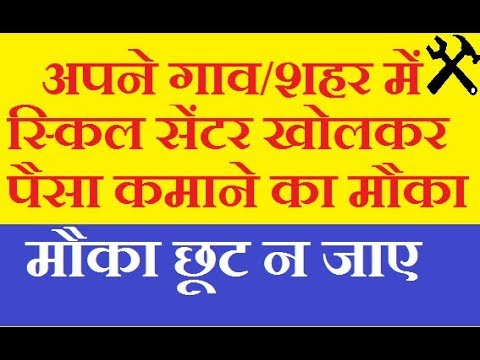 Skill centre Education Franchise Business ideas in india, in hindi | Best small business ideas