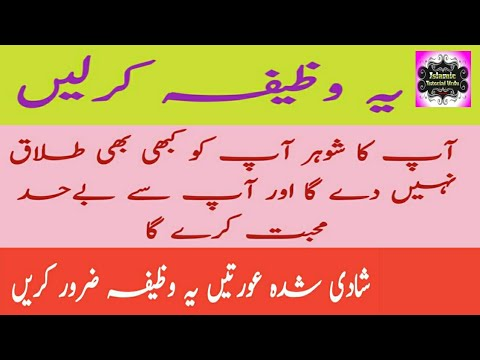 How To Save Your Marriage And Stop Divorce || How To Stop A Divorce By Islamic Tutorial Urdu