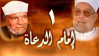 إمام الدعاة׃ الحلقة 01 من 30