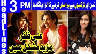 After Meesha More Harassment Charges Alleged On Ali Zafar - Headlines 3 PM - 20 April - Dunya News