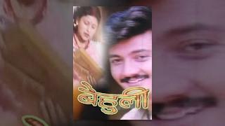 BEHULI | Old Nepali Superhit Movie Ft. Prakash Adhikari, Maya Pradhan, Subhadra Adhikari