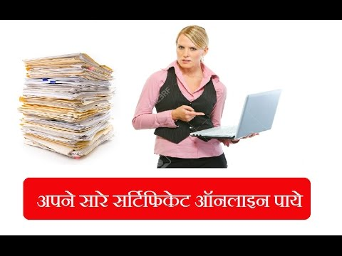 How to Get 9th, 10th, 12th, Neet,Jee mains Document and certificate online. Carry soft copy Anywhere