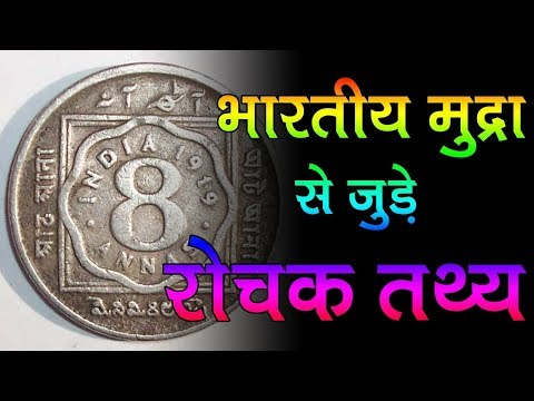 Do you know indian currency facts (Hindi) 10 UNKNOWN FACT OF INDIAN CURRENCY