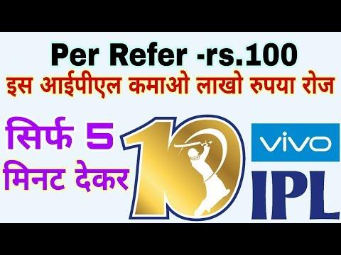इस IPL लाखो कमाओ 1 दिन में || Legal तरीका से !! Vivo IPL .. Fantasypower11.com Team Prediction