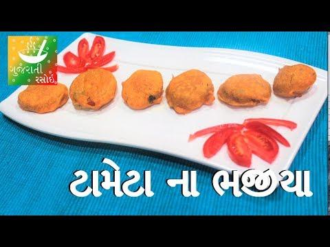 Surat Tameta Na Bhajiya | Recipes In Gujarati [ Gujarati Language] | Gujarati Rasoi