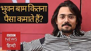 Bhuvan Bam अपने YouTube चैनल BB Ki Vines से कितना पैसा कमाते हैं? (BBC Hindi)