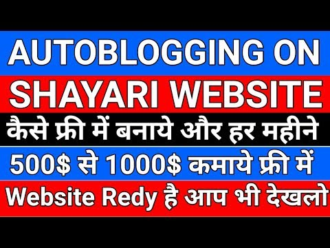 how to create shayari website on Autoblogging in hindi 2018 | how to make free website in hindi