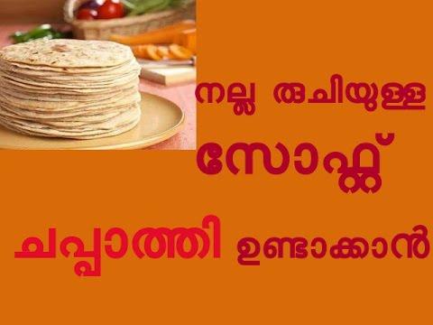 നല്ല രുചിയുള്ള സോഫ്റ്റ്  ചപ്പാത്തി ഉണ്ടാക്കാൻ How to make soft chapati