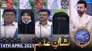Shan-e-Iftar - Segment: Shan e Ilm [Quiz Competition] - 14th April 2021 - Waseem Badami