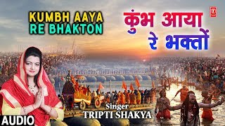 कुंभ आया रे भक्तों I Kumbh Aaye Re Bhakton I TRIPTI SHAKYA I Kumbh Bhajan I New Latest Audio Song