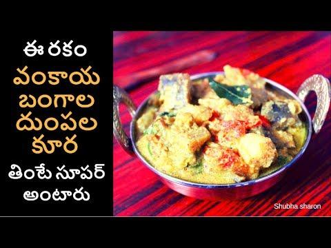 వంకాయ బంగాలదుంపల కూర | Brinjal aloo curry | Brinjal potato curry recipe | Telugu Vantalu