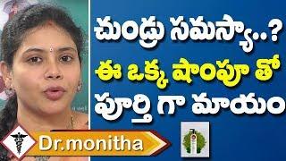 ఈ షాంపూ 3 రోజులు వాడితే ఎంతటి చుండ్రు సమస్య అయినా మాయం||dr. Monitha Skin Problemes  Happy Health