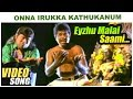 Eyzhu Malai Saami Video Song | Onna Irukka Kathukanum Tamil Movie | Sivakumar | Ilayaraja