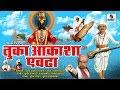 Tuka Aakasha Evadha Tukaram Maharaj Full Movie Marathi Bhakt