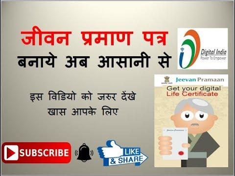 jeevam praman certificate make in csc||LIFE CERTIFICATE (JIWAN PRAMAN)कैसे बनाये||Vishal's Tech Help