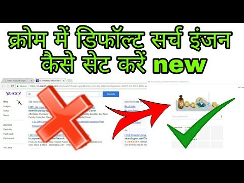 How to change search engine settings to google on chrome in pc new 2017 in hindi