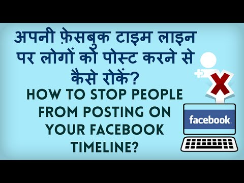 How to Stop people from posting on your Facebook Time line? Hindi video by Kya Kaise