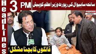 Report of Sahiwal Tragedy Presented To PM Imran Khan | Headlines 3 PM| 23 January 2019| Express News