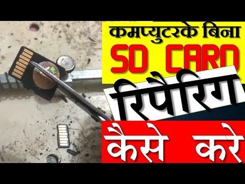 How to repair any type of DAMAGED SD CARD | हर तरह के खराब मेमोरी कार्डको रिपेयर करेना सिखे |
