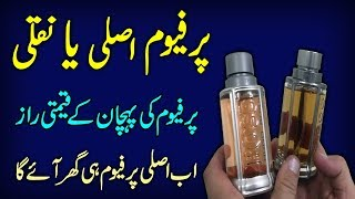 Is It Real Or Fake Perfume ? || How to Purchase Orginal Perfume In Urdu/Hindi