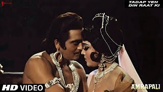 Tadap Yeh Din Raat Ki | Amrapali | Full Song HD | Sunil Dutt, Vyjayanthimala | Lata Mangeshkar
