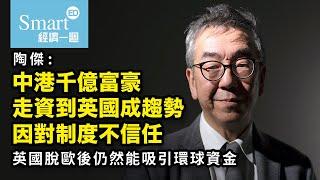 陶傑:中港千億富豪走資到英國成趨勢因對制度不信任;英國脫歐後仍然能吸引環球資金【經一拆局】