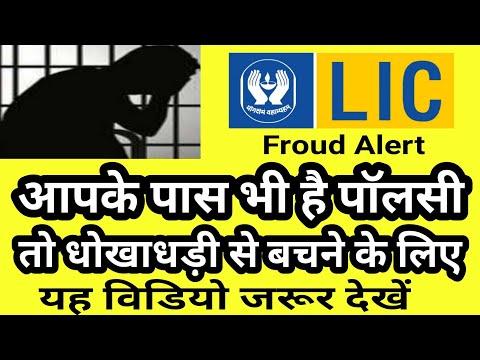 Lic Policy    Lic Policy है तो कभी ना करें यह ग़लतीयां   Life insurance alert    Lic of India
