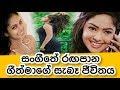 Sangeethe Actrass Geethma Bandara Life mp3