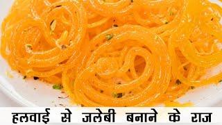 हलवाई वाली जलेबी की रेसिपी   असली हलवाई के राज़   Instant Perfect Crispy Jalebi in Hindi
