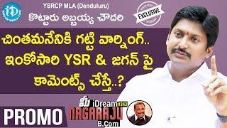 YSRCP MLA (Denduluru) Kotaru Abbayya Chowdary Interview - Promo || మీ iDream Nagaraju B.Com #343