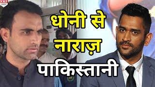 जानिए क्यों Pakistani Batsman Fakhar Zaman हैं M S Dhoni से खफा